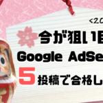 今が狙い目?!Google AdSenseを5投稿で合格した方法