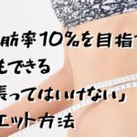 確実に体脂肪を減らす方法を大公開!女性・男性・40代でも健康になるダイエットとは?