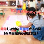 保育園見学のポイント!質問例を大公開【保育園職員が徹底解説】