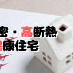 誰にでもできる!高気密・高断熱住宅を100%活用できる設計