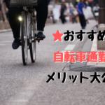 ビジネスでも活用できる!自転車通勤の3大メリットを大公開!