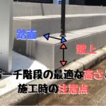 ポーチ階段の最適な高さと施工時の注意点(一条工務店)