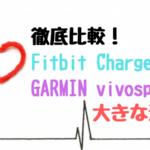 徹底比較!Fitbit Charge 3とGARMIN vivosportの違い
