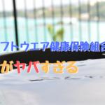 関東ITソフトウエア健康保険組合×保養所=家族サービス²