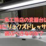 一条工務店の洗面台は本当にリュクスドレッサーを選ぶべきなのか?