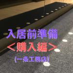 入居前準備<オススメ購入物品を大公開!>(一条工務店)