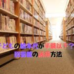 子どもの絵本代が半額以下?!★図書館の活用方法