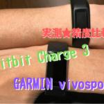 実測★精度比較!Fitbit Charge 3とGARMIN vivosport