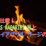 徹底比較!LOGOS KAGARIBI XLとファイアグリル ラージの違い