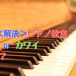 <2択×解決>ピアノ教室 ヤマハ or カワイ どっち?