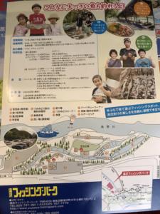ITS 関東ITソフトウエア健康保険組合 トスラブ湯沢 フィッシング・パーク 湯沢 パンフレット
