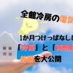 全館冷房の電気代は?冷房と再熱除湿の差額(i-smart)を公開!