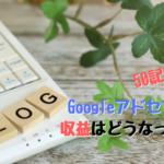 50記事達成!Googleアドセンスの収益はどうなった?!