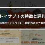 トイサブ!の特徴と評判~料金からデメリット・解約方法まで解説