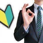 【真実】男性が事務職へ就職するのは無理じゃない!内定率を上げる方法を紹介